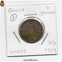 Греция 2 драхмы 1954 года.