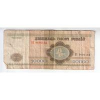 20000 рублей 1994 года БЗ 969....