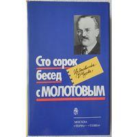 Сто сорок бесед с Молотовым. Из дневника Ф. Чуева