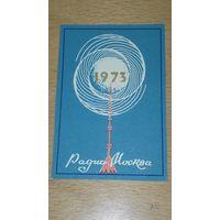 Календарик 1973 Радио Москва