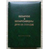 Беларускі й беларусаведны друк на Захадзе
