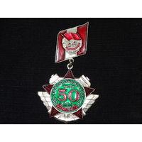 50 лет Краснознамённой части  1941 - 1991