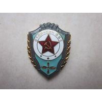 Знак Отличник ВВС (латунь-эмаль ссср)