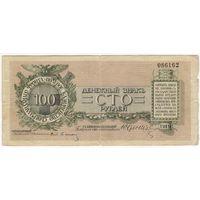 Юденич  100 рублей, 1919, (Северо-Западный фронт), 086162,