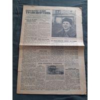 """Газета """"Московский транспортник"""". 1 марта 1940 года. Оригинал! Аукцион всего 5 дней! Старт 0,01 руб., без минимума!"""