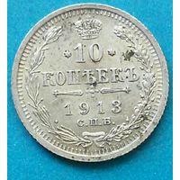 Россия 10 копеек 1913