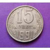 15 копеек 1991 Л СССР #01