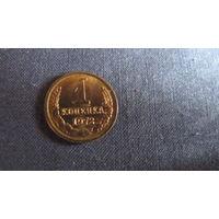 Монета СССР 1 копейка 1972