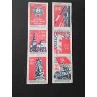Спичечные этикетки.1965г. 1945-1965. Серия 6 шт.