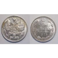 15 копеек 1915 aUNC