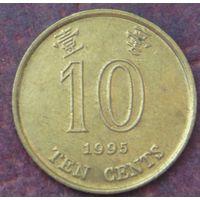 5387:  10 центов 1995 Гоконг