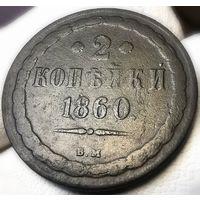 2 копейки 1860 ВМ Новый тип (РЕДКАЯ)