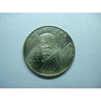 Казахстан 50 тенге 2004 года.100 лет со дня рождения Абильхана Кастеева.VF.