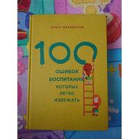 Книга 100 ошибок воспитания которых легко избежать