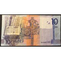 10 рублей ва3001001