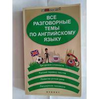 Все разговорные темы по английскому языку  Билингва, двуязычная книга