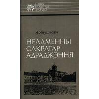 Язэп Янушкевіч. Неадменны сакратар Адраджэння: Вацлаў Ластоўскі.