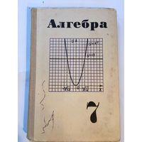 Школьный учебник СССР 7 кл Алгебра 1977г
