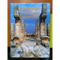 Великолепие исчезнувших цивилизаций. Новое открытие великих культур прошлого. (Большой фотоальбом)