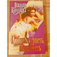 Книга Д.Коллинз Любовь, страсть, ненависть