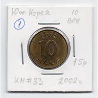 10 вон Южная Корея 2002 года (#1)
