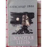 """Александр Грин """"Золотая цепь"""" 1987 г. Без иллюстраций."""