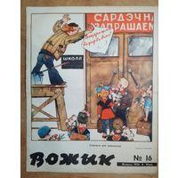 "Часопiсы ""Вожык"" 1974 -1977 г. 13 ас."