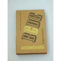 В.С. Калисский, А.И. Манзон, Г.Е. Нагула. Автомобиль категории С. Учебник водителя. М: Транспорт, 1984