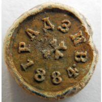 Пломба Радзивилы 1884г