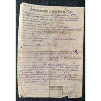 """Свидетельство о болезни. Заключение комиссии эвакогоспиталя 2176  """"Негоден к военной службе"""". 1944 г."""