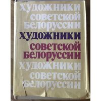 Книга-каталог Белорусских художников (БССР)