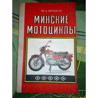 Минские мотоцилклы