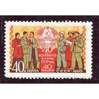 СССР 1960 год. Казахская ССР