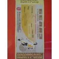 16.04.2016--Торпедо Жодино--Нафтан Новополоцк-билет с матча