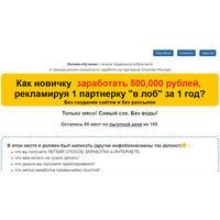 КАК НОВИЧКУ ЗАРАБОТАТЬ 500 000 РОСС. РУБЛЕЙ