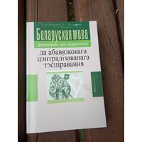 Беларуская мова ЦТ
