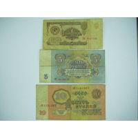 Серия замещения!!! 1,5,10 рублей 1961 года. серия замещения!!! две боны ЯЯ