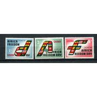 Гана - 1960 - День свободной Африки - [Mi. 77-79] - полная серия - 3 марки. MNH.