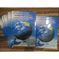 Технологии Спасения, 6 книг