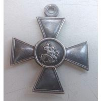 Георгиевский крест 4ст, состояние!