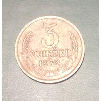 СССР. 3 копейки 1973 г