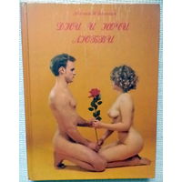 А.Жданович -Дни и ночи любви