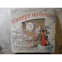 Джаз-оркестры А. Варламова, Л. Утесова, А. Цфасмана - Концерт на бумаге - Мелодия, РЗГ
