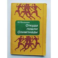 Я.Р. Вилькин Откуда пошли Олимпиады