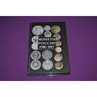 Каталог. Монеты России 1700-1917г. А.П.Орлов , Минск-1994