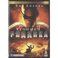 Хроники Риддика, DVD9 (есть варианты рассрочки)