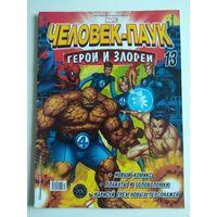 Человек-паук. Комикс Marvel. Герои и злодеи. #13