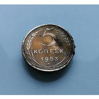 5 копеек 1953 г. Шт. 3.32 Б., Федорин-95. лот г-6