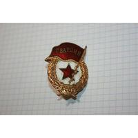 Знак ГВАРДИЯ.