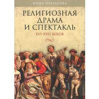 Некрасова. Религиозная драма и спектакль XVI-XVII веков